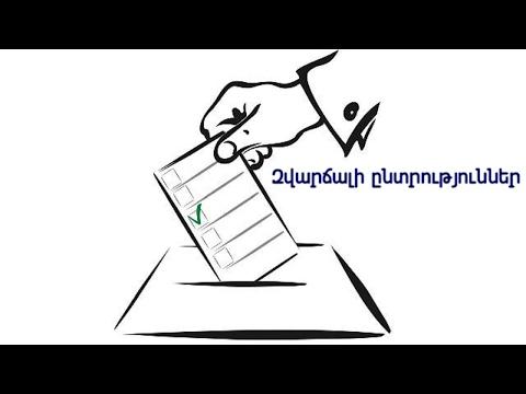 Զվարճալի ընտրություններ 2017