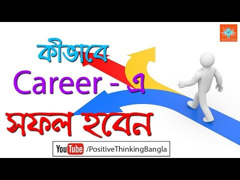 How to Be Successful in the Career | Grow up | Positive Thinking [Bangla]