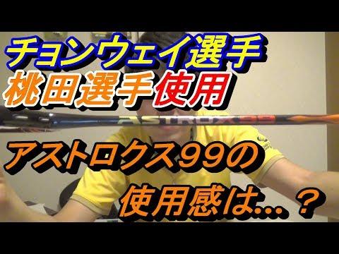 [�ドミントン]桃田賢斗�手�使�最新�アストロクス99を使�����