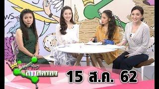 แชร์ข่าวสาวสตรอง I 15 ส.ค. 2562 Iไทยรัฐทีวี