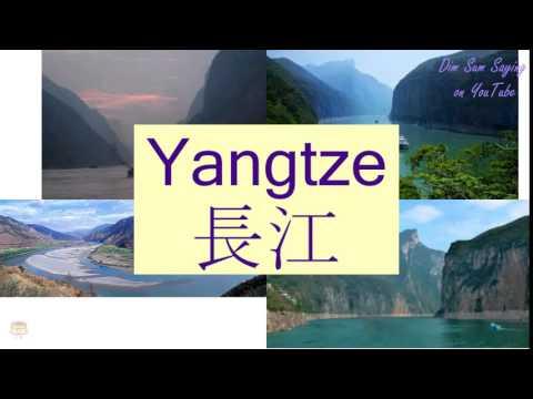 """""""YANGTZE"""" in Cantonese (長江) - Flashcard"""