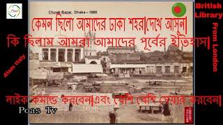 ১৫০ বছর আগের ঢাকার কিছু পুরনো ছবি:150 years Old pictures of dhaka city