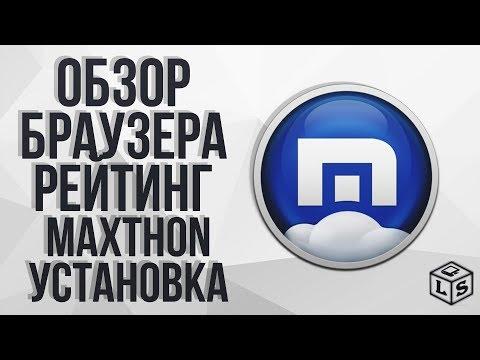 Обзор Браузера Maxthon