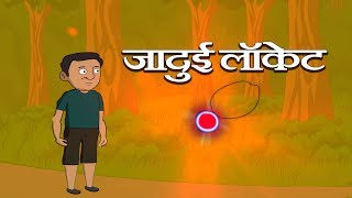 जादुई लॉकेट | Magical Locket Story In Hindi | Moral Cartoon Stories for Children