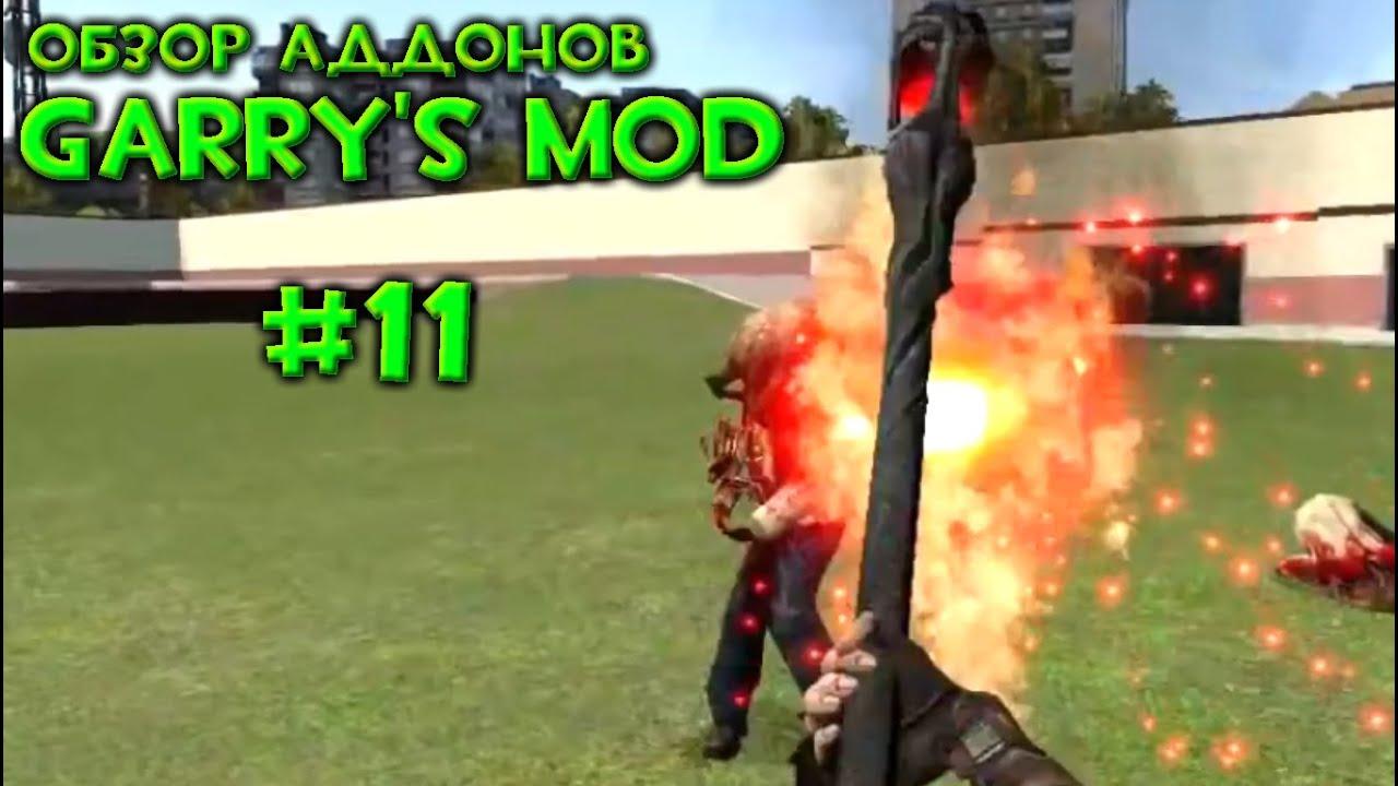 Скачать огнемет для гаррис мод 13