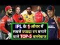 IPL(2008-2018) : IPL के 1 ओवर में सबसे ज्यादा रन बनाने वाले Top-5 बल्लेबाज ||