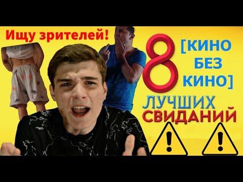 кино 8 лучших свиданий скачать торрент