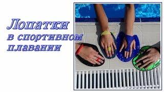 видео: Лопатки в спортивном плавании