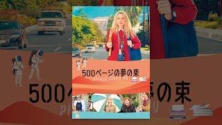 500ページの夢の束 thumbnail