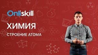 Химия 11 класс: Строение атома