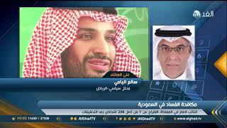 محلل سعودي: لجنة مكافحة الفساد في البلاد صمام أمان للحفاظ على الأموال العامة