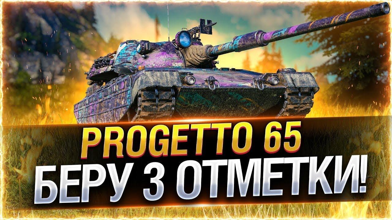 ХОЧУ 5000 СРЕДНЕГО УРОНА ЗА СТРИМ  НА Progetto 65