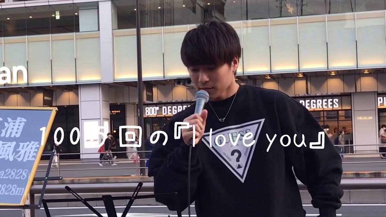 の you love 万 回 100 i