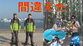 【検証】海の格好で山に行く人と山の格好で海に行く人どっちが楽しいの?