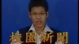 2001年瑪利諾神父教會學校校園電視台開幕禮