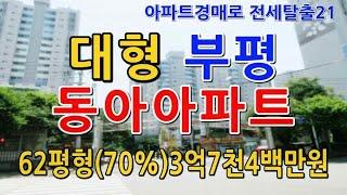 초보자를 위한 추천경매물건 / 대형 부평 동아아파트경매…