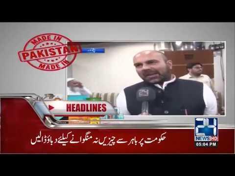 News Headlines   5:00 PM   17 Oct 2018   24 News HD
