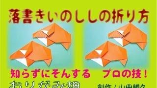 折り紙のイノシシの折り方動画です。Origami boar(創作干支折り紙作品...