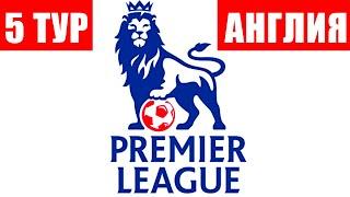 Футбол Английская премьер лига 2021 2022 Матчи 5 тура Положение команд в таблице