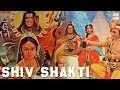 Shiv Shakti (1980) Full Devotional Movie | शिव शक्ति | Dara Singh, Jayshri Gadkar, Shashi Kapoor