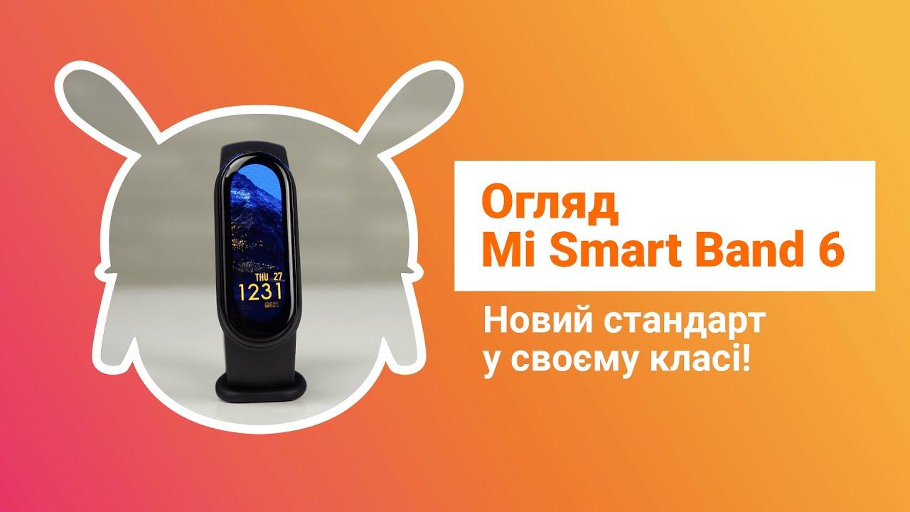 Огляд Mi Smart Band 6 – фітнес-трекер, який хотіли Мі-фани!
