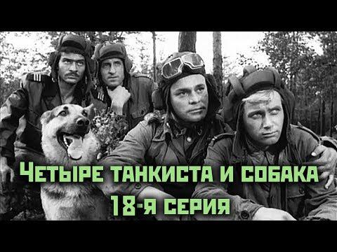 Четыре танкиста и собака  - 18 серия \