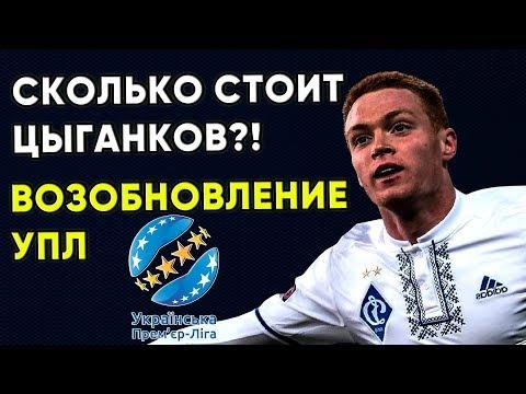 Кому он нужен за такие деньги / Виктор Цыганков / УПЛ вернули / Динамо Киев трансферы и новости
