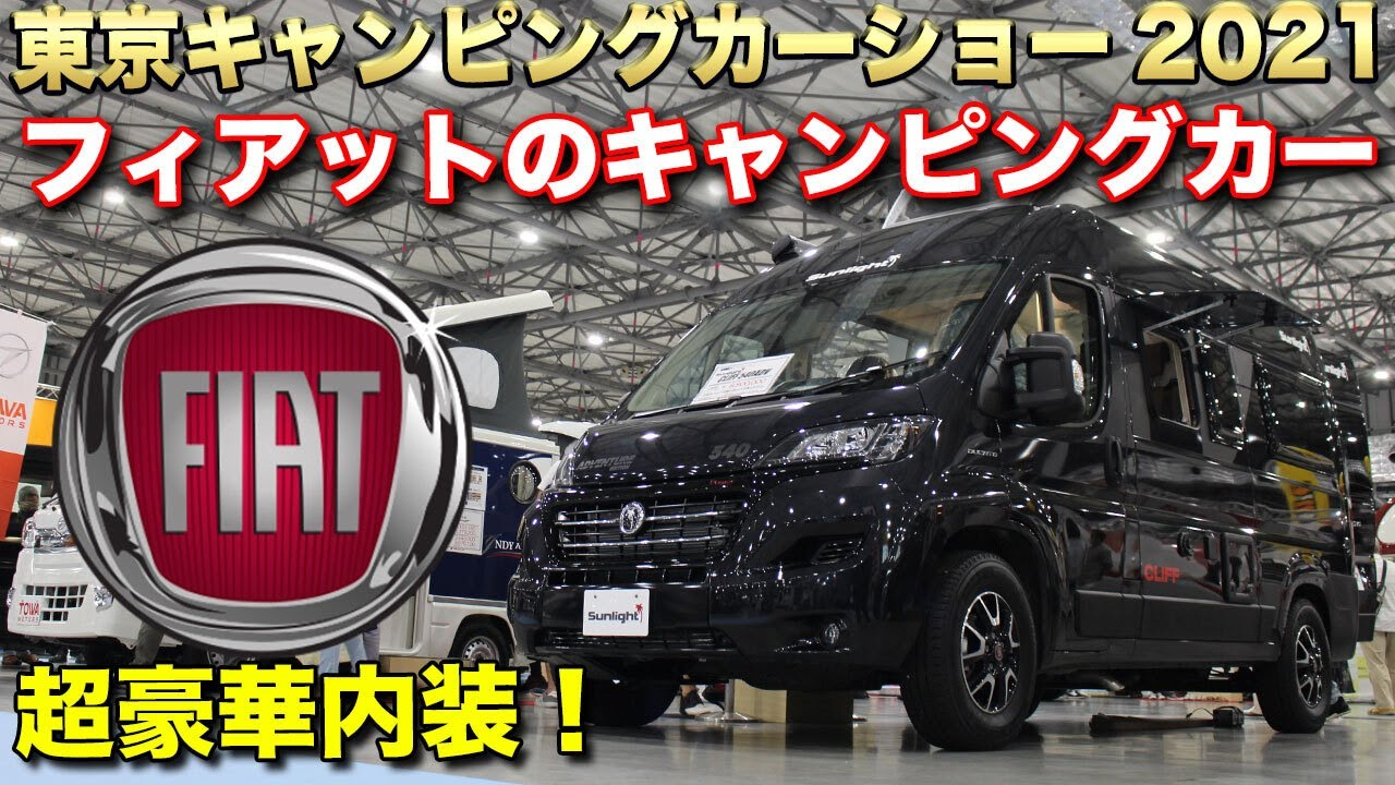 輸入車のキャンピングカーってめっちゃおしゃれじゃん!東京キャンピングカーショー2021