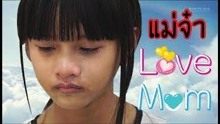 แม่จ๋า Love Mom อย่ารักแม่แค่วันเดียว ละครสั้นวันแม่ Season 3