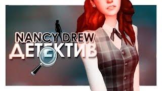 НЭНСИ ДРЮ: Девушка-детектив / Создание персонажа / The Sims 4