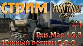 Euro Truck Simulator 2 /// СТРИМ /// RusMap 1.6.3 /// ЮЖНЫЙ РЕГИОН 5.0.0