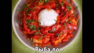 Белая рыба по-мароккански. Видео Рецепт