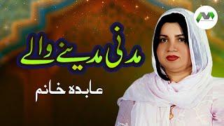 Abida Khanam - Madni Madinay Waley - Yeh Sab Tumhara Karam Hai Aaqa - 2001