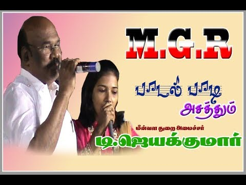 Minister jayakumar sings MGR song in public meeting about Jayalalitha birthday...