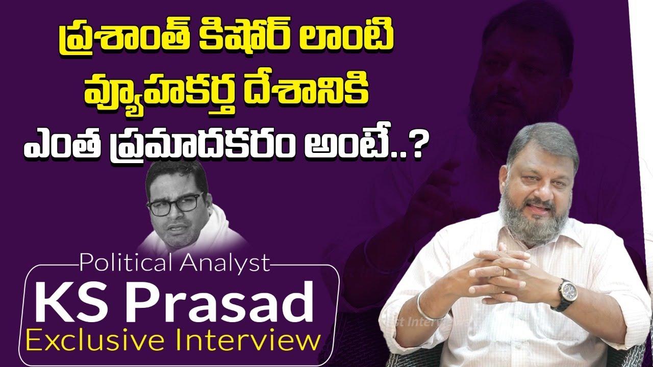 అలాంటి వాళ్ళు ఎంత ప్రమాదకరం అంటే    Political Analyst KS Prasad about Prashant Kishor Strategies