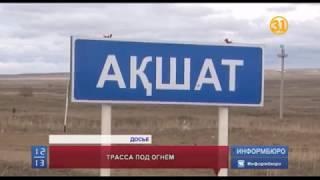 Полицейские Актобе не исключают, что нападения на трассе Оренбург-Актобе могут быть связаны