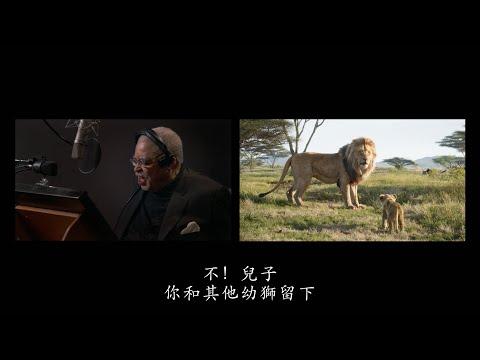 獅子王 (2D 英語版) (The Lion King)電影預告