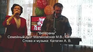 «Ветераны» Слова и музыка: Калагин А. В.
