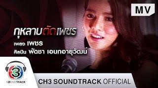 เพชร Ost.กุหลาบตัดเพชร | พัดชา เอนกอายุวัฒน์ | Official MV