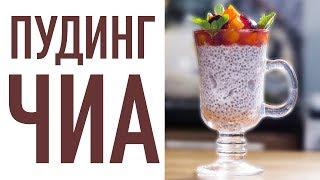 видео: Пудинг из семян ЧИА. Постный десерт. СУПЕРФУД. Кокосовое молоко. ЗОЖ