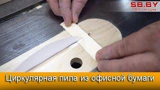 Циркулярная пила из офисной бумаги(Бумага для принтера способна разрезать деревянную доску. Видео об этом невероятном способе деревообработк..., 2016-08-23T12:11:22.000Z)