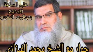 حوار مع الشيخ محمد الفيزازي