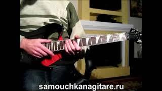 Агата Кристи_Сказочная тайга.,,(кавер) Аккорды, Разбор песни на гитаре