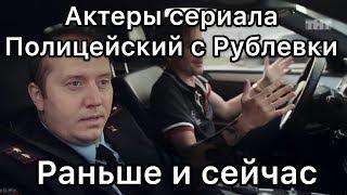 Полицейский с Рублевки - актеры раньше и сейчас