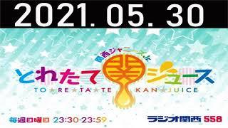 2021.05.30 関西ジャニーズJr.とれたて関ジュース https://youtu.be/iDUwi0urSl0.