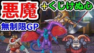 DQMSL 悪魔パをあきらめない無制限GPはくじけぬ心で挑む! thumbnail