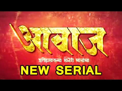 Awaaz | New TV Show Of 2016 | Promo Out | Colors Marathi