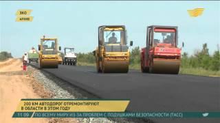 В ЗКО в этом году отремонтируют 200 км автодорог(Почти 15 миллиардов тенге выделено Западно-Казахстанской области на ремонт автомобильных дорог республика..., 2016-03-03T06:21:43.000Z)