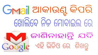 ||Odia|| How to create a new gmail account in mobile - The letest video upload on 2018