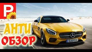 Mercedes Benz анти обзор   Машина для пенсионеров  Мерседес не торт а солянка